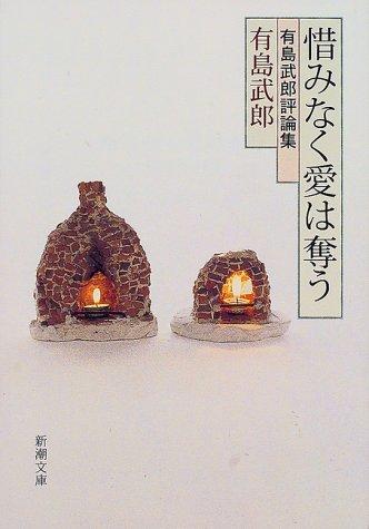 惜みなく愛は奪う―有島武郎評論集 (新潮文庫)の詳細を見る