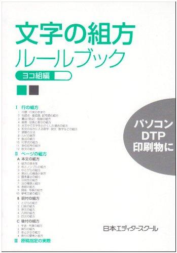 文字の組方ルールブック ヨコ組編の詳細を見る