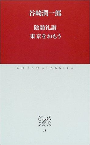 陰翳礼讃 東京をおもう (中公クラシックス (J5))の詳細を見る