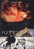 ハングマンズ・ノット[DVD]