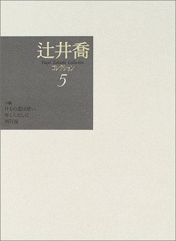 辻井喬コレクション〈5〉けもの道は暗い、ゆく人なしに、西行桜