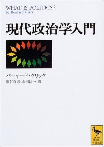 現代政治学入門 (講談社学術文庫)の詳細を見る