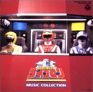 「超獣戦隊ライブマン」ミュージックコレクション