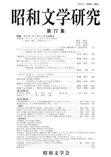 昭和文学研究 第77集の詳細を見る