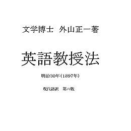 [外山正一 大和屋敷]の外山正一 英語教授法 現代語訳