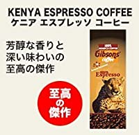 【ギブソンズコーヒー】KENYA ESPRESSO COFFEE(ケニア エスプレッソ コーヒー 250g)【スペシャルティコーヒー】 (2パック)