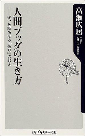 人間ブッダの生き方―迷いを断ち切る「悟り」の教え (角川oneテーマ21)の詳細を見る