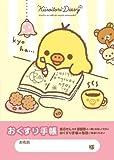 リラックマ お薬手帳 トリ日記