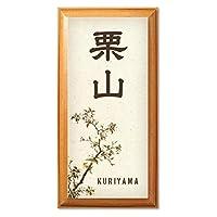 おしゃれな和風表札〈木製〉花鳥画 桜に目白【R レクタングル】 *取り付け簡単・吊り下げもできます