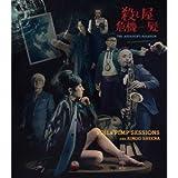 """殺し屋危機一髪♪SOIL&""""PIMP""""SESSIONSと椎名林檎のCDジャケット"""