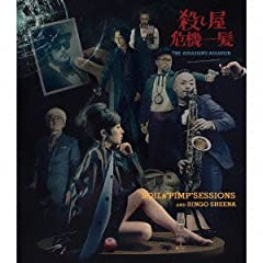 """殺し屋危機一髪♪SOIL&""""PIMP""""SESSIONSと椎名林檎"""