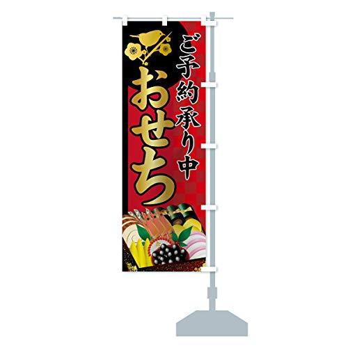 おせち料理 のぼり旗 サイズ選べます(ショート60x150cm 右チチ)