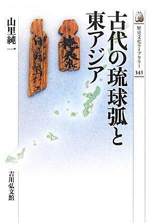 古代の琉球弧と東アジア (歴史文化ライブラリー)の詳細を見る