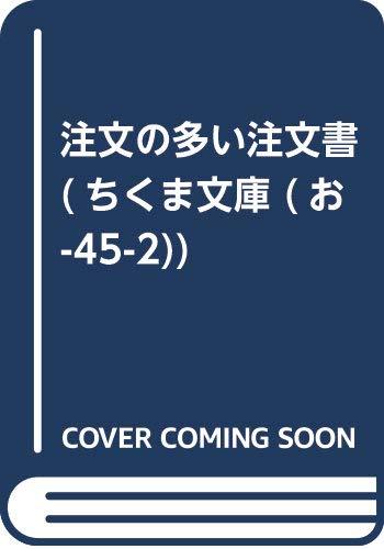 [画像:注文の多い注文書 (ちくま文庫 (お-45-2))]
