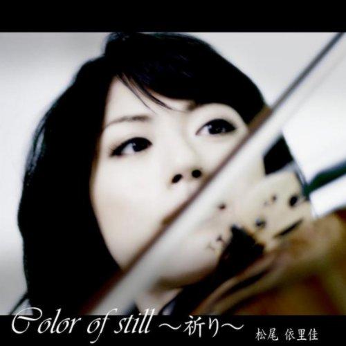 Color of Still (~祈り~) -