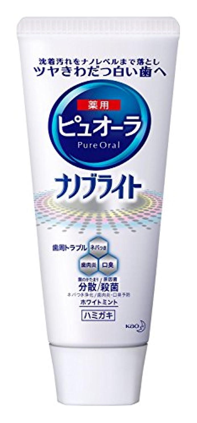 バルコニー医学肌寒い【花王】薬用ピュオーラ ナノブライト (115g) ×10個セット