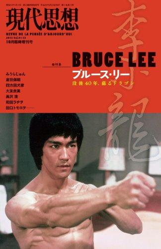 現代思想 2013年10月臨時増刊号 総特集=ブルース・リー 没後40年、蘇るドラゴン