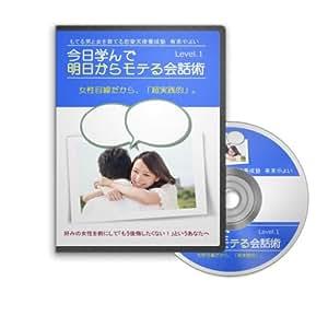 今日学んで明日からモテる会話術~レベル1 [DVD]