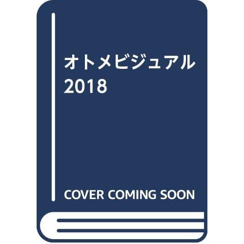 オトメビジュアル2018
