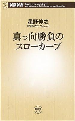 真っ向勝負のスローカーブ (新潮新書)