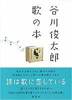 谷川俊太郎 歌の本