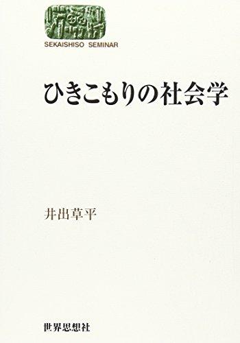 ひきこもりの社会学 (SEKAISHISO SEMINAR)の詳細を見る