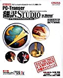 PC-Transer 翻訳STUDIO PROFESSIONAL for Windows