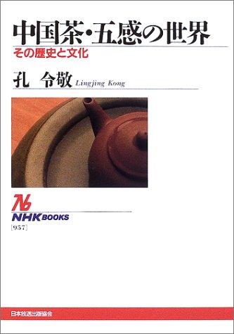 中国茶・五感の世界―その歴史と文化 (NHKブックス)