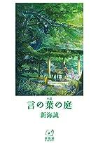 小説 言の葉の庭(新海誠ライブラリー)