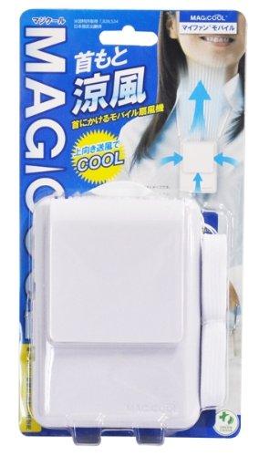 携帯型(首かけ)扇風機 マイファンモバイル(ホワイト)首もと...