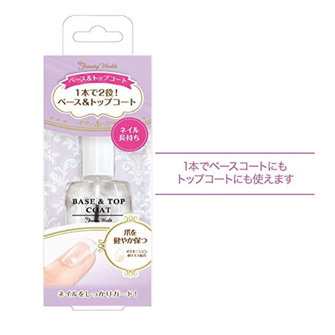 がんばり続けるデザート焦がすLT ベース&トップコート (爪化粧料) AJC480
