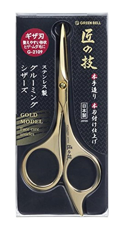 匠の技 ステンレス製 グルーミングシザーズ ゴールド G-2109