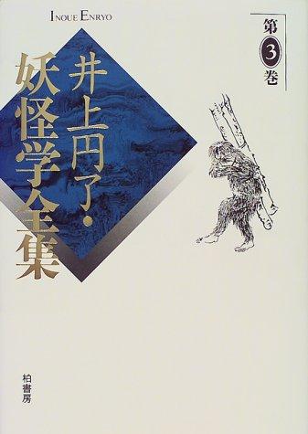 井上円了・妖怪学全集〈第3巻〉