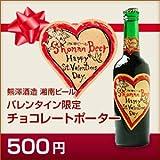 湘南ビール チョコレートポーター バレンタインラベル