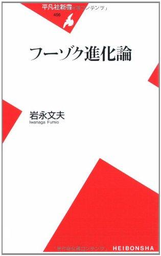 フーゾク進化論 (平凡社新書)の詳細を見る