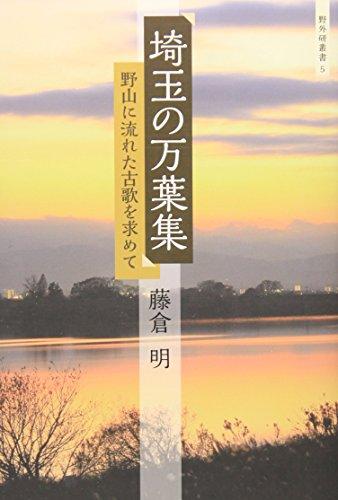 埼玉の万葉集―野山に流れた古歌を求めて (野外研叢書)