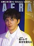 AERA (アエラ) 2019年 8/12-8/19 合併号★表紙:林遣都 [雑誌]