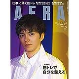 AERA (アエラ) 2019年 8 12-8 19 合併号★表紙:林遣都 [雑誌]
