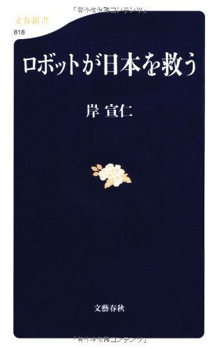 ロボットが日本を救う (文春新書)