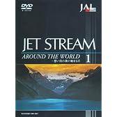 JALジェットストリーム(1) アラウンド・ザ・ワールド~想い出の旅の始まる日~ [DVD]