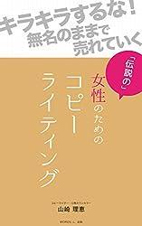 女性のための伝説のコピーライティング 女性に売るためのコピーライティング (WORDS  c. 出版)