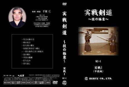 実戦剣道~技の極意~実戦1 【DVD・剣道】...