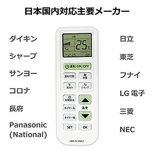 Hanwha/バックライト搭載 国内主要メーカー対応 エアコンリモコン [日本語液晶][2019年モデル][最新コード搭載][自動検索機能][日本語説明書付][エアコン 汎用 リモコン][1年保証] UMA-ACRM02