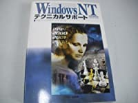WindowsNTテクニカルサポート (Technical support series)