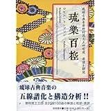 琉楽百控―琉球古典音楽野村流工工四百選 楽譜と解説