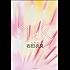MILK (文春e-book)