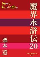 魔界水滸伝 第20巻