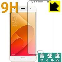 PET製フィルムなのに強化ガラス同等の硬度 9H高硬度[光沢]保護フィルム ASUS ZenFone 4 Selfie (ZD553KL) 日本製