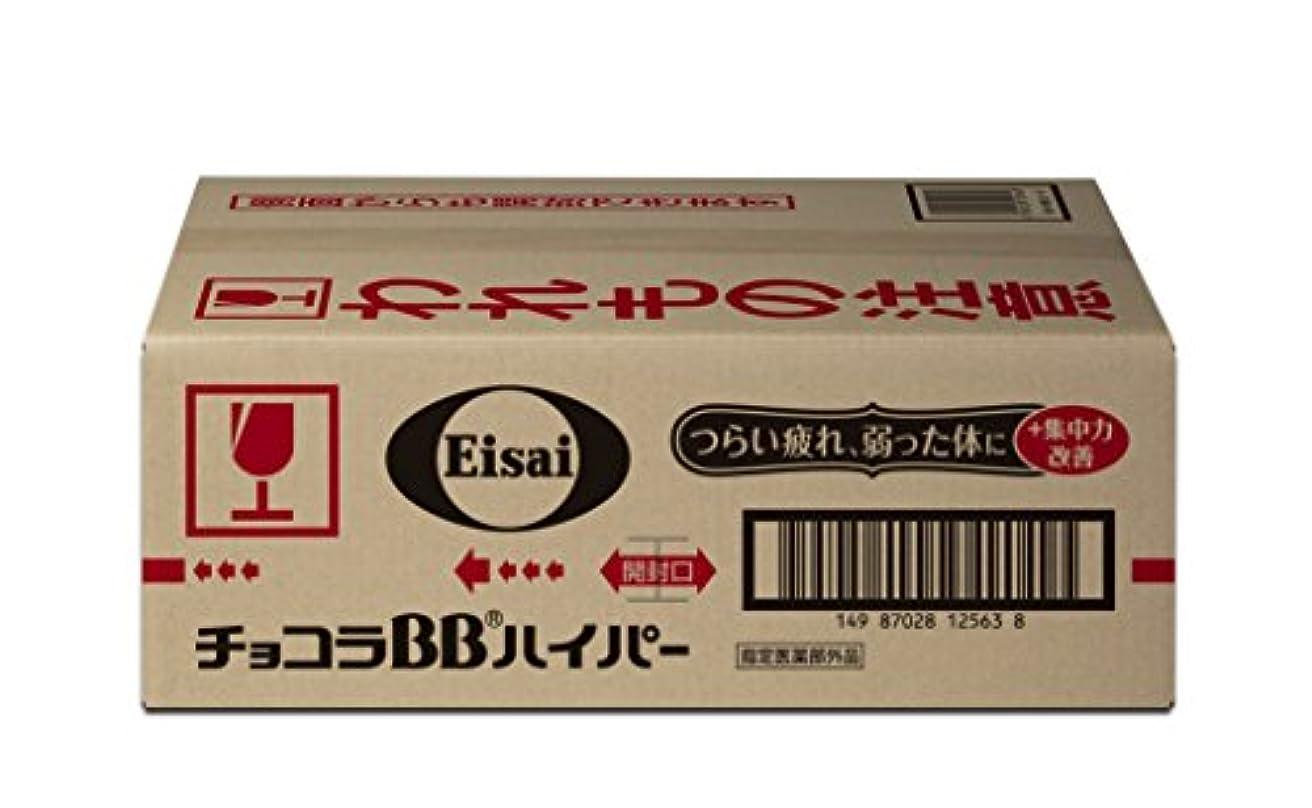 シンボルマーカー悪性腫瘍[指定医薬部外品] エーザイ チョコラBB ハイパー 50mL×54本 (ケース)