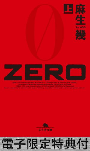 ZERO(上) 【電子版限定特典付き】 (幻冬舎文庫)の詳細を見る